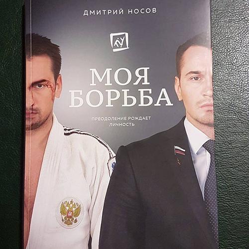 «Борьба» Дмитрия Носова