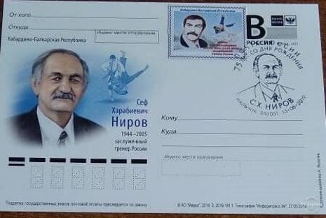 Памятная открытка, приуроченная к 75-летию Сефа Нирова
